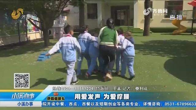 济南:用爱发声 为爱撑腰