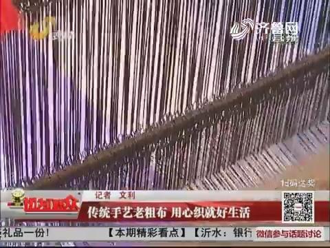 淄博:传统手艺老粗布 用心织就好生活