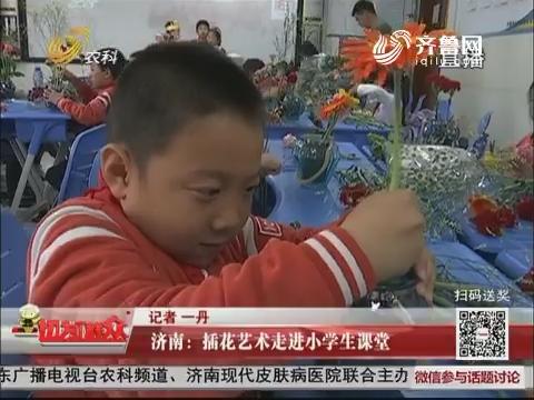 济南:插花艺术走进小学生课堂