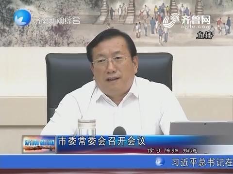 济南市委常委召开会议