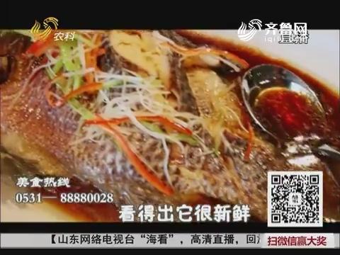 """【大寻味】文登:""""泡""""温泉的罗非鱼"""