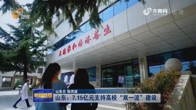 """山东:7.15亿元支持高校""""双一流""""建设"""