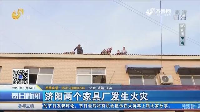 【4G直播】济阳两个家具厂发生火灾