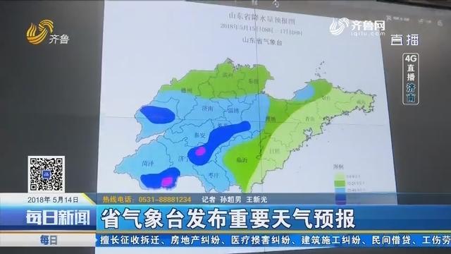 【4G直播】省气象台发布重要天气预报
