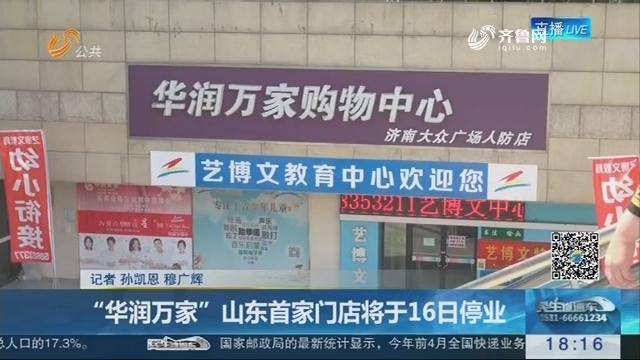 """济南:""""华润万家""""山东首家门店将于16日停业"""