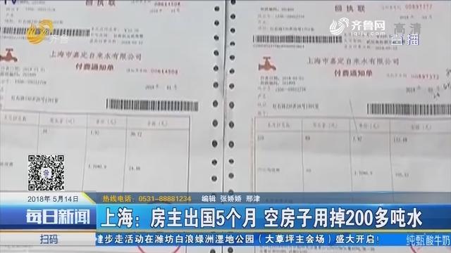 上海:房主出国5个月 空房子用掉200多吨水