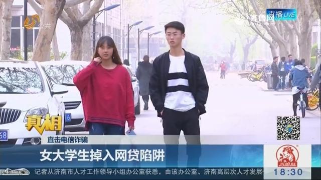 【真相】临邑:直击电信诈骗 女大学生掉入网贷陷阱