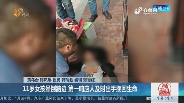 【身边正能量】青岛:11岁女孩晕倒路边 第一响应人及时出手挽回生命