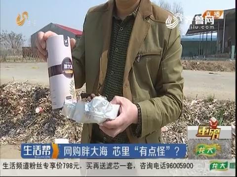 """【重磅】青岛:网购胖大海 芯里""""有点怪""""?"""