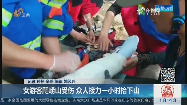 【身边正能量】青岛:女游客爬崂山受伤 众人接力一小时抬下山