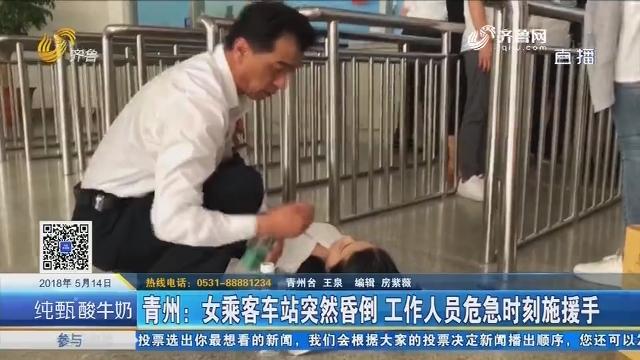 青州:女乘客车站突然晕倒 工作人员危急时刻施援手