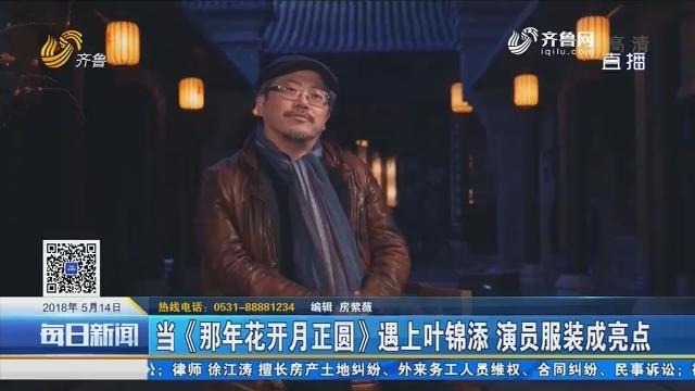【好戏在后头】当《那年花开月正圆》遇上叶锦添 演员服装成亮点