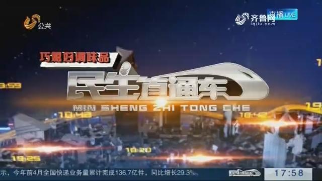 2018年05月14日《民生直通车》完整版