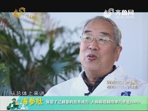 20180514《中国原产递》:海参肽
