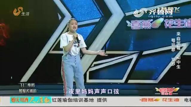 让梦想飞:邹城小姑娘歌唱获赞 父亲上场被说惨不忍睹