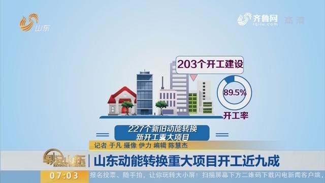 山东动能转换重大项目开工近九成