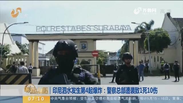 【昨夜今晨】印尼泗水发生第4起爆炸:警察总部遭袭致1死10伤