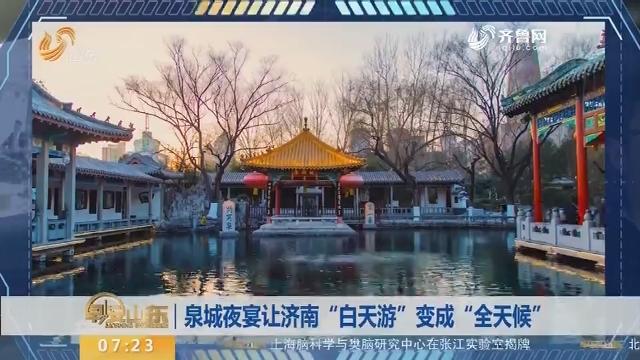 """【上车走吧】泉城夜宴让济南""""白天游""""变成""""全天候"""""""