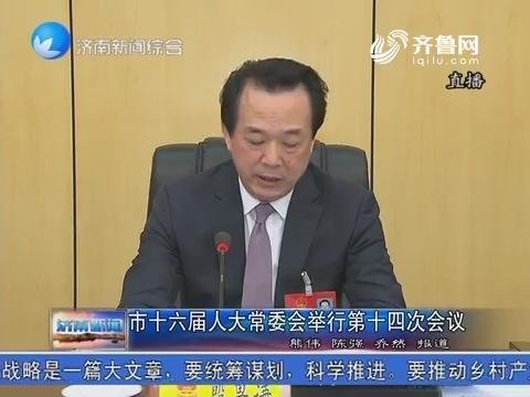 济南市十六届人大常委会举行第十四次会议