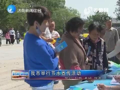 济南市举行节水宣传活动