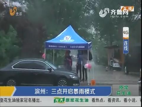 【4G连线】滨州:三点开启暴雨模式