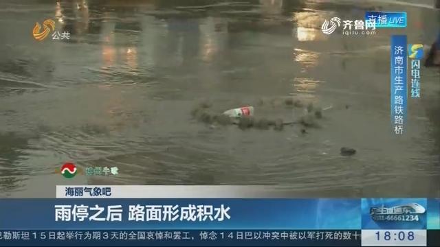【海里气象吧】闪电连线:雨停之后 路面形成积水