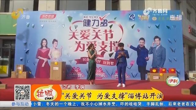 """""""关爱关节 为爱支撑""""淄博站开演"""