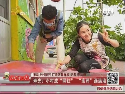 """【推动乡村振兴  打造齐鲁样板】寿光:小村成""""网红"""" """"涂鸦""""画满墙"""