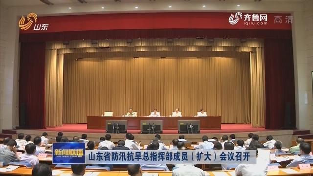 山東省防汛抗旱總指揮部成員(擴大)會議召開