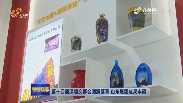 第十四届深圳文博会圆满落幕 山东展团成果丰硕