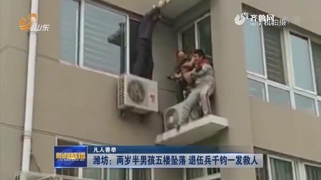 【凡人善举】潍坊:两岁半男孩五楼坠落 退伍兵千钧一发救人