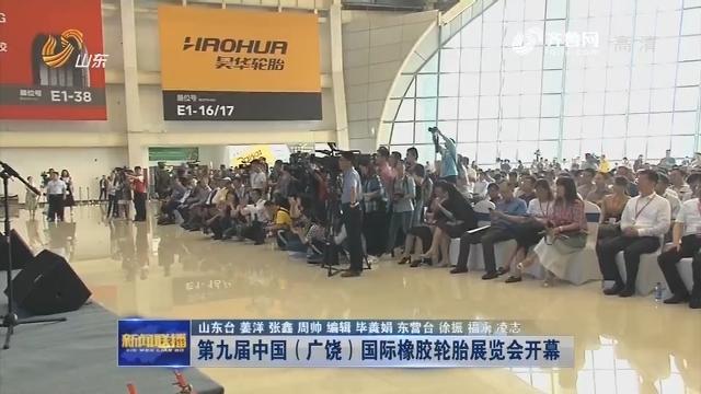 第九届中国(广饶)国际橡胶轮胎展览会开幕