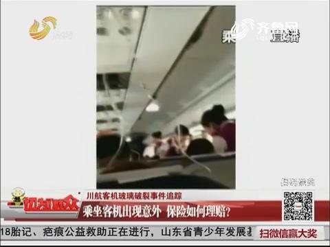 【川航客机玻璃破裂事件追踪】乘坐客机出现意外 保险如何理赔?