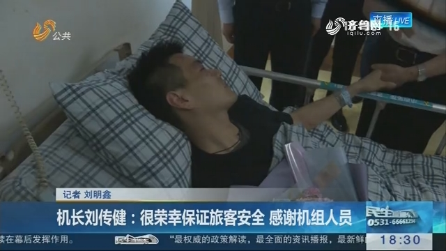 机长刘传健:很荣幸保证旅客安全 感谢机组人员