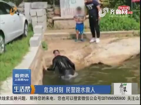 青岛:危急时刻 民警跳水救人