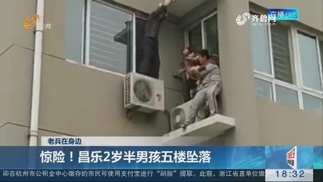 【老兵在身边】惊险!昌乐2岁半男孩五楼坠落