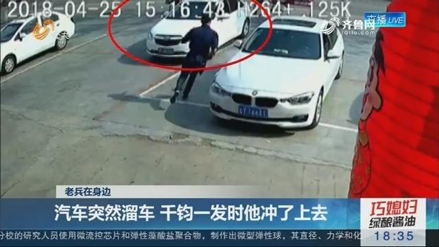 【老兵在身边】烟台:汽车突然溜车 千钧一发时他冲了上去