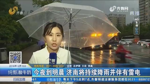 【4G直播】今夜到明晨 济南将持续降雨并伴有雷电