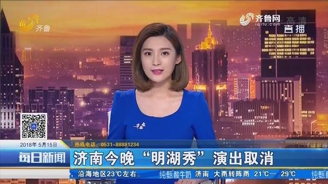 """济南15日晚""""明湖秀""""演出取消"""