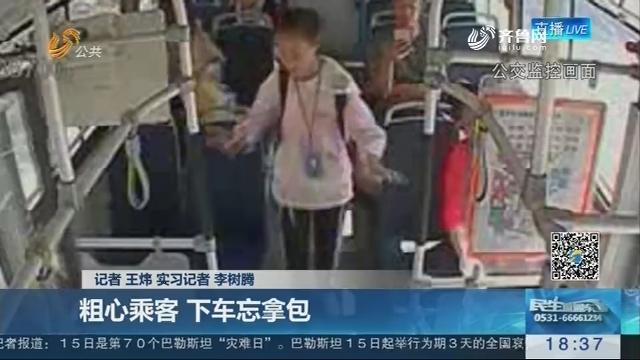 【公交丢包记】济南:粗心乘客 下车忘拿包