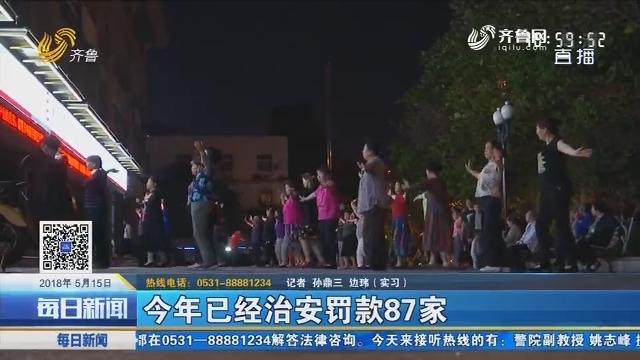 多次被投诉 济南警方夜查广场舞