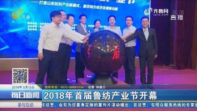 滨州:2018年首届鲁纺产业节开幕