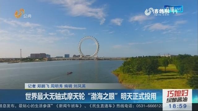 """世界最大无轴式摩天轮""""渤海之眼""""5月16日正式投用"""