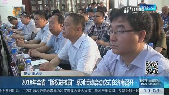"""2018年全省""""版权进校园""""系列活动启动仪式在济南召开"""