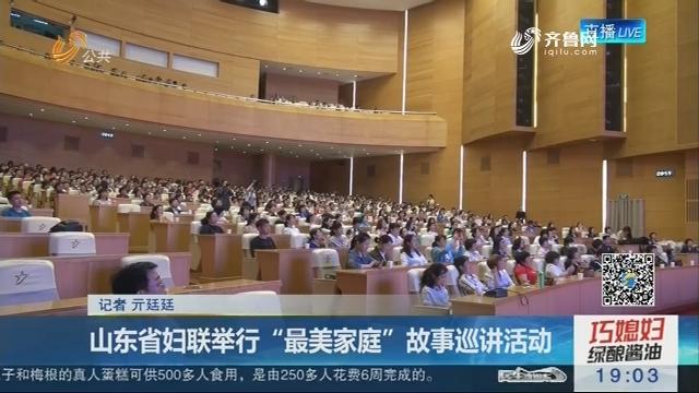 """济南:山东省妇联举行""""最美家庭""""故事巡讲活动"""