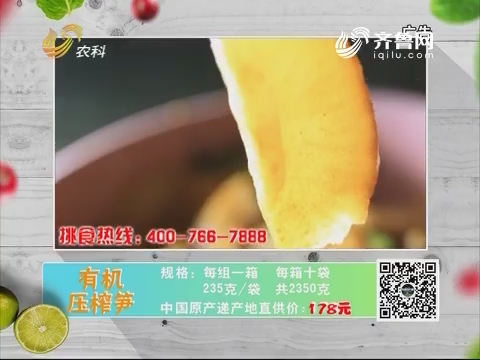 20180515《中国原产递》:有机压榨笋