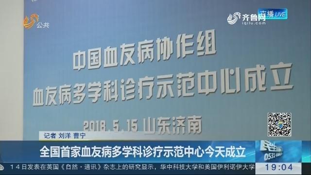 济南:全国首家血友病多学科诊疗示范中心5月15日成立