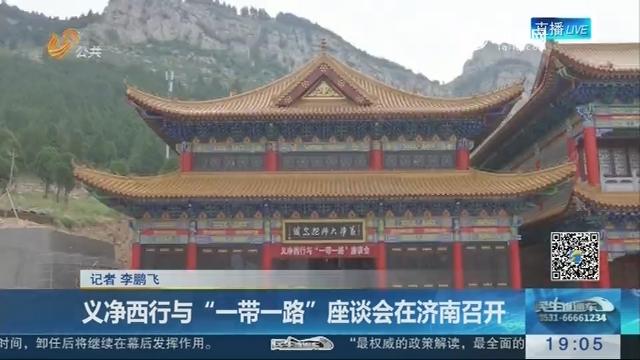 """义净西行与""""一带一路""""座谈会在济南召开"""