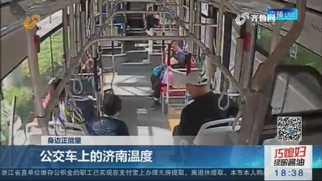 【身边正能量】公交车上的济南温度