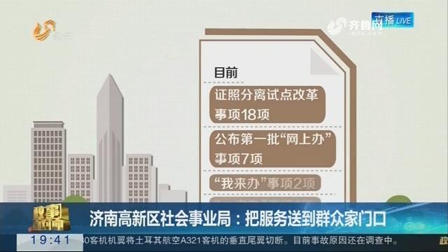【面对面】济南高新区社会事业局:把服务送到群众家门口